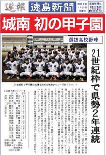 城南甲子園(徳島新聞速報版).jpg