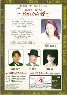 城田コンサート2.JPG