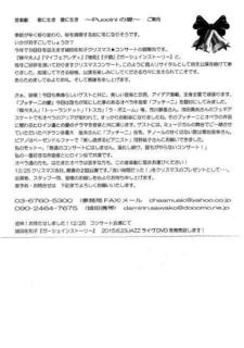 城田コンサート3.JPG