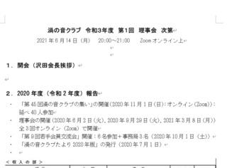 理事会2021-3.jpg