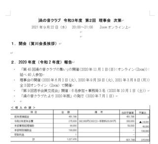 理事会202109-3.jpg