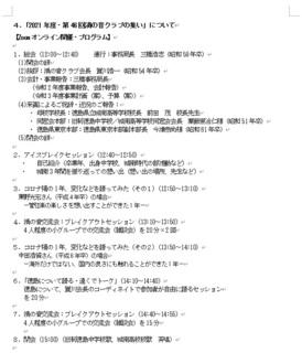 理事会202109-4.jpg