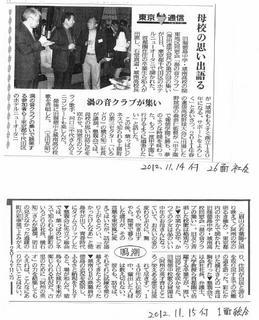 tokushinn-np201211.jpg